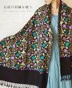【再入荷♪2月17日12時&22時より】(ブラック×グリーンフラワー)「mori」伝統の刺繍を纏うストール