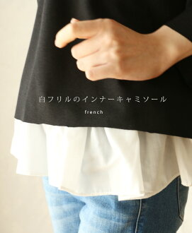 """french"" white frill Camisole 2 / 14 new"