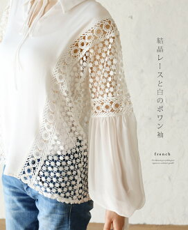 "Pointe ""french"" Crystal lace and white sleeves. Tops"