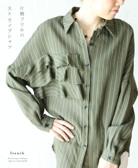 "Stripeshatstops 2 (khaki) ""french"" side ruffle / 22 new"