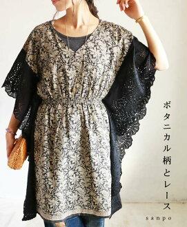 """""""sanpo"""" Botanical patterns and beautiful Black Lace tunic 2 / 27 new"""
