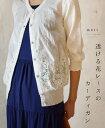 【再入荷♪11月2日12時&22時より】☆☆「mori」透ける花レースのカーディガンカーディガン