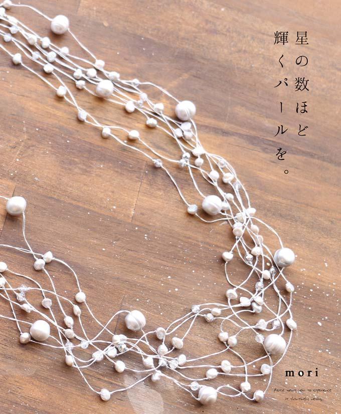 【再入荷♪3月25日12時&22時より】「mori」星の数ほど輝くパールを。ネックレス