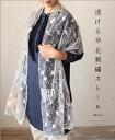 【再入荷♪5月24日12時&22時より】「mori」透ける草花刺繍ストール