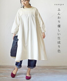 "4/28 from 22 at very low * ""sanpo"" soft gentle off-white color neck lace dress 3 / 14 new"