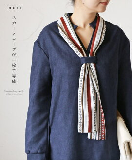 "4/28 from 22 at very low * (Navy) ""mori"" scarf code in one complete shatstunic new 3/16"