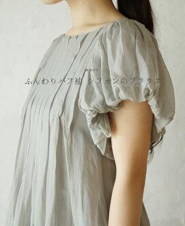 """""""mori"""" fluffy puff sleeve chiffon blouse 3/16 new"""