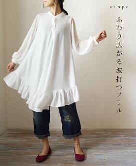 """sanpo"" casually spread over undulating frills dress"