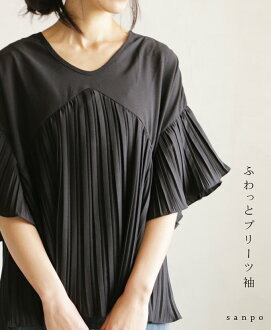 """""""sanpo"""" fluffy boobs and pleated sleeves tops"""