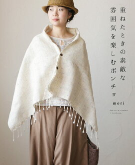 "Enjoy the nice atmosphere when (ivory mix) ""mori"" poncho tops 3 / 19 new"