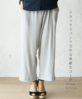 Nice outfit in relaxed pants (gray) [french] 3/23 new