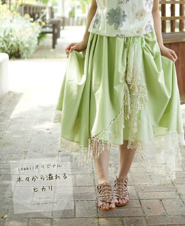 (Milk green) Hikari from Mori girl LESSON31 trees. cawaii original design. Long skirt with nuts. Right is nuts. Left is a leaf. Stylish asymmetrical lace. () Large size ● ●