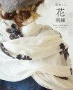【再入荷♪♪2月7日12時&22時より】(ホワイト×ブラック)「mori」花刺繍。黒花ストール