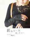 【再入荷♪12月4日12時&22時より】☆☆(ブラックスワン)「mori」匠なレースカットソー