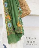 【再入荷♪8月17日12時&22時より】☆☆(グリーン)「mori」モロッコ花刺繍。大判ストール