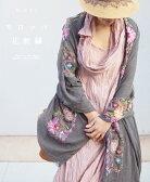 【再入荷♪7月13日12時&22時より】☆☆(グレー)「mori」モロッコ花刺繍。大判ストール