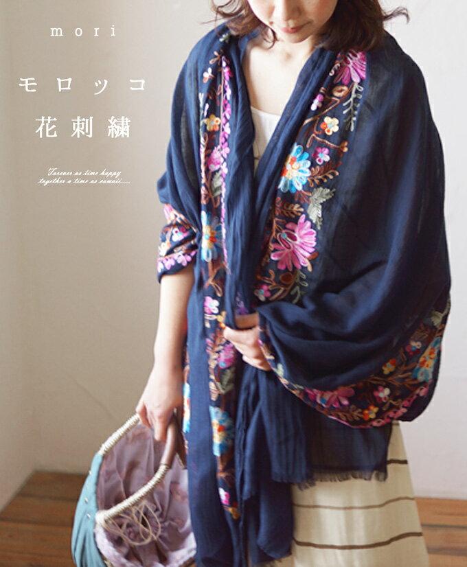 【大特価995円:アウトレット:返品・交換不可】(ネイビー)「mori」モロッコ花刺繍。大判ストール