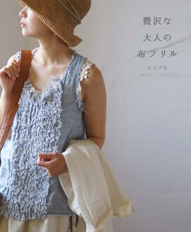 "Adult (light blue) ""mori"" luxury cloth Karl tops"