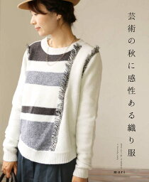 【再入荷♪8月31日12時&22時より】(ホワイト)「mori」芸術の秋に感性ある織り服。モノトーンのフリンジニットトップス