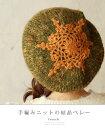 【再入荷♪1月26日12時&22時より】(グリーン)「french」手編みニットの結晶ベレー帽/帽子
