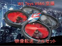 ◆即納◆WLToys V666 FPV ドローン 5.8Gリアルタイム画像伝送モニター付 4GBSDカード付(フルセット) ラジコン ヘリコプター カメラ付
