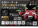 ◆送料540円◆即納◆ドローン ヨコヤマコーポレーション TEAD 6-Axis マルチコプター 空撮 SYN-130C ラジコン ヘリコプター