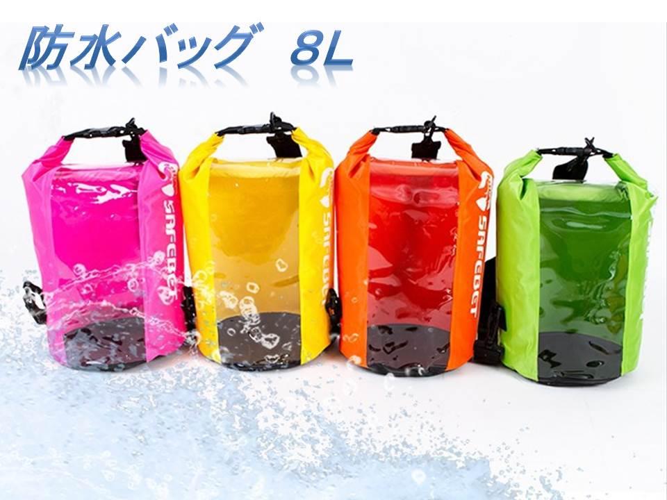 メール便変更可能 防水バッグ ドライバッグ 薄手...の商品画像