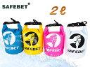SAFEBET 防水バッグ メール便変更可能 ドライバッグ ウォータープルーフ 2L ショルダー ビーチバッグ ドライチューブ