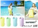 【SAFEBET】防水バッグ ドライバッグ ウォータープルーフ 10L ショルダー ビーチバッグ