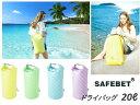【SAFEBET】防水バッグ ドライバッグ ウォータープルーフ 20L ショルダー ビーチバッグ