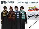 ハリーポッター コスチューム 5点セット ローブ+眼鏡+ネクタイ+魔法の杖+マフラー コスチューム コスプレ 衣装