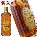 名入れ ギフト ウイスキー 【サントリー角瓶 700ml】 ...