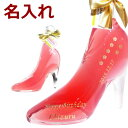 名入れ リキュール 硝子の靴 シンデレラシュー ピンクグレープフルーツ 350ml 誕生日 プレゼント 結婚祝い ギフト