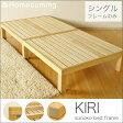 【送料無料】桐のすのこベッド S(シングル) 【フレームのみ】ホームカミング HOMECOMING 日本産 日本製 国産 桐 キリ 無垢材 すのこ スノコ BED ベッド シングル シングルベッド 木製 シンプル 角脚 北欧 家具 部屋