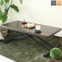 【送料無料】アルダー天然木 昇降式テーブル