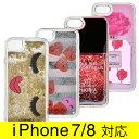 アイフォリア IPHORIA iphone7/iphone8 対応 スマホケース 4タイプ アイフォンケース7 アイフォンケース8