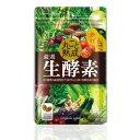 【ポイント5倍】丸ごと熟成 厳選生酵素 オーガニックレーベル 1袋(60粒入 約30日分)ダイエット
