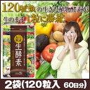 【ポイント5倍】うるおいの里 丸ごと熟成生酵素 2袋(120粒入 約60日分)ダイエット