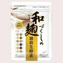 和麹づくしの雑穀生酵素 3袋(90粒入 約3ヶ月分) 自然派研究所 乳酸菌 体内フローラ 善玉菌 悪玉菌 ダイエット オリゴ糖 食物繊維