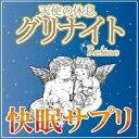 天使の休息 グリナイト Refine(リファイン)4袋(2g×120包 約4ヶ月分)快眠サプリ 睡眠 熟睡 不眠