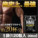 【ポイント10倍】HMBアルティメイト 1袋(120粒 約30日分)HMB ロイシン クレアチン プロテイン 筋肉 筋力 マッスルサプリ 自然派研究所