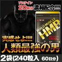 ビルドマッスル 2袋(240粒 約60日分)【ポイント5倍】ロイシン HMB 筋肉 筋力 マッスルサプリ メンズドラッグ
