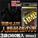 ビルドマッスル 3袋(360粒 約90日分)【ポイント5倍】ロイシン HMB 筋肉 筋力 マッスルサプリ メンズドラッグ