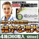 リザベリン 4箱(360粒 約120日分)男性サプリメント ...