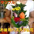 生花で作ったお盆用蓮入り(ハス入り)仏花・墓花からお選びください。お仏壇用・お墓参りにお供え下さい。和風の伝統でお盆などにアレンジ仏壇花束