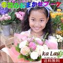 kalauのおまかせ花束(ブーケ)♪季節の生花で作成致します♪ フラワーギフト お誕生日 成人式 ビジネス ピアノの発表会 結婚式の二次会 卒業式 卒園式 記念...