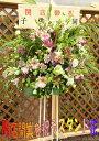 スタンド生花【生け込みにも対応】季節の輝いている新鮮な生花で作成♪※配達エリアは兵庫県川西市・伊丹市