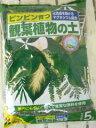 ピンピン育つ 観葉植物の土(培養土) 5L