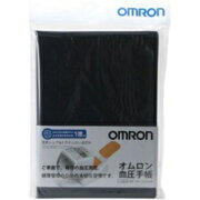オムロン HEM-DIARY-1 血圧手帳 2年間分