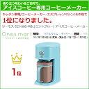 サーモス(THERMOS) アイスコーヒーメーカー ECI-660-MBL(ミントブルー)